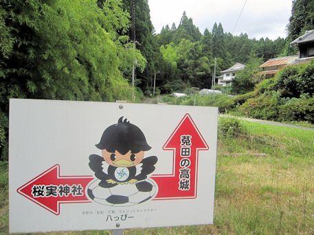 桜実神社の道案内