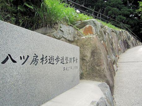 八ツ房杉遊歩道の記念碑