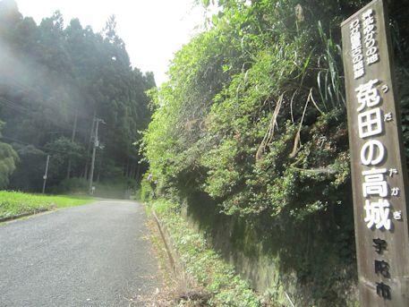 菟田の高城