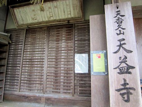 天香久山天益寺