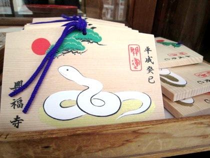 興福寺の干支絵馬