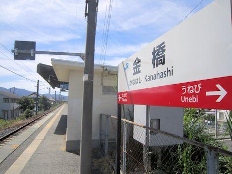JR金橋駅