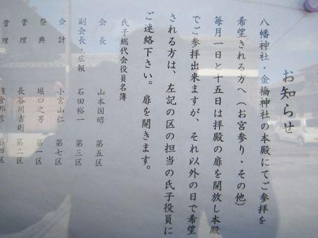 曲川町のお知らせ
