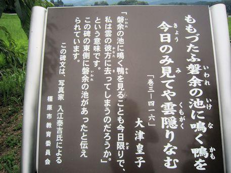 大津皇子の辞世句