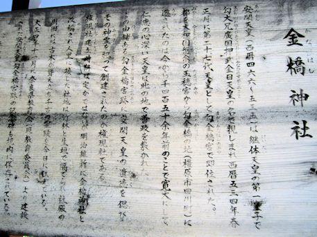 金橋神社縁起