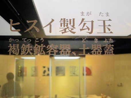 ヒスイ製勾玉と褐鉄鉱容器