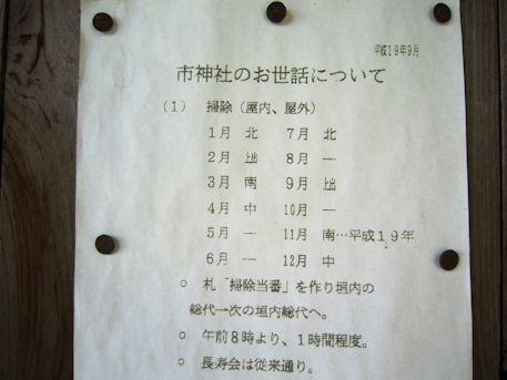 石上市神社の垣内総代
