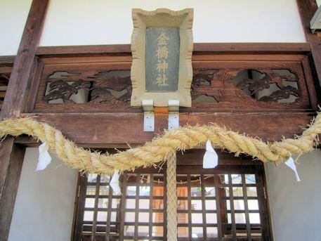 金橋神社割拝殿