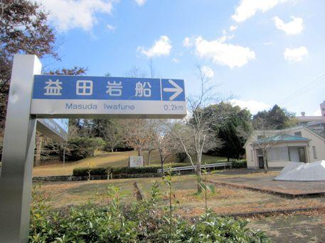益田岩船の道標