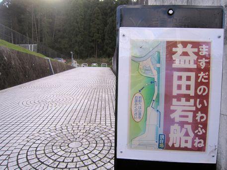 益田岩船の場所案内