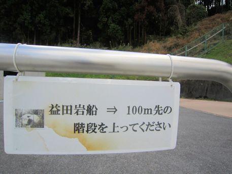 益田岩船ルート案内