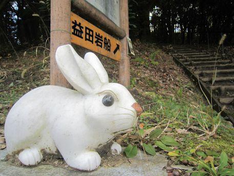 益田岩船の入口