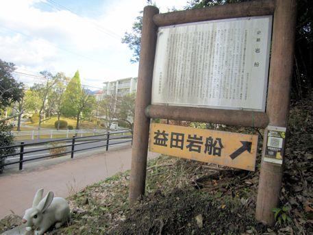 益田岩船の解説