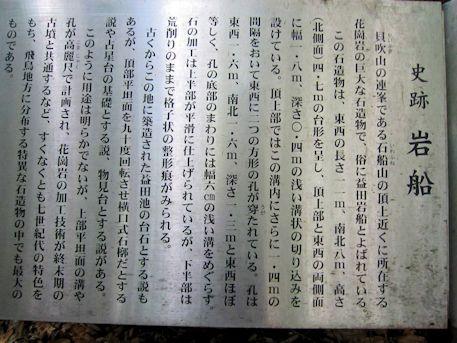 史跡益田岩船の解説