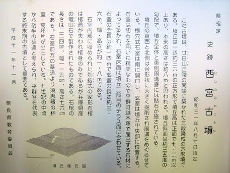 西宮古墳の解説