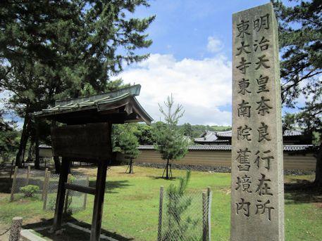 東大寺東南院の石碑