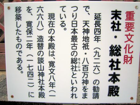 談山神社の総社本殿