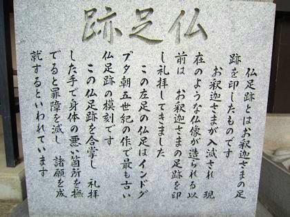 仏足石の石碑