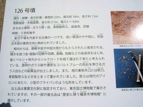 新沢千塚126号墳の解説パネル