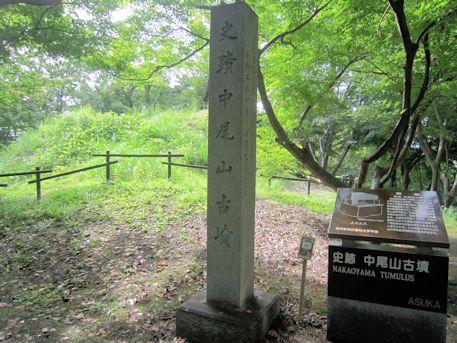 中尾山古墳の石標