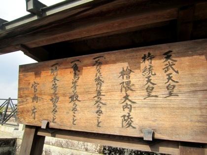 檜隅大内陵