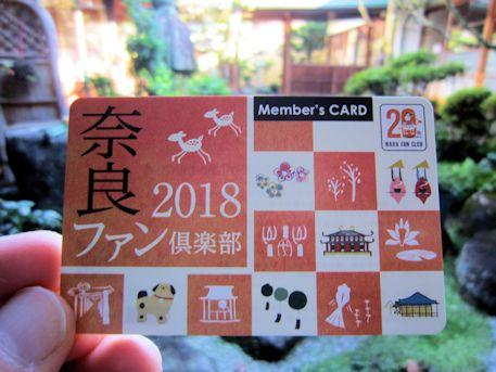 奈良ファン倶楽部メンバーズカード