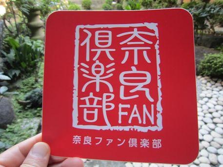 奈良ファン倶楽部のシール