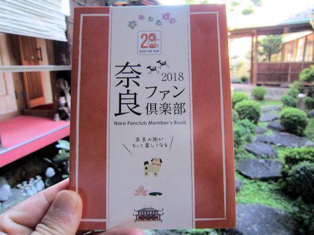 奈良ファン倶楽部ガイドブック