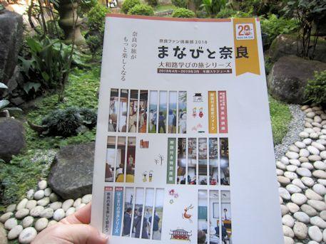 奈良ファン倶楽部の冊子