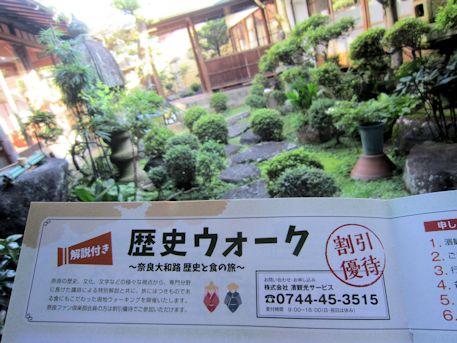 奈良ファン倶楽部の解説付き歴史ウォーク