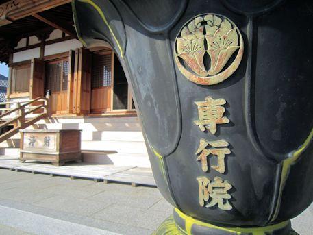 専行院寺紋