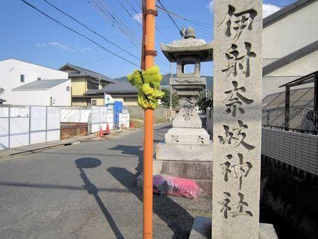 伊射奈岐神社社号標