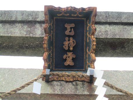 弘法大師筆の額束
