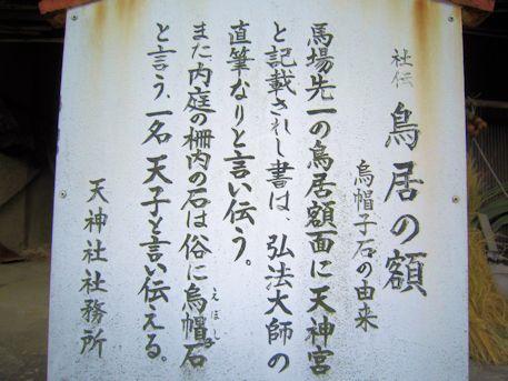 小夫天神社の社伝