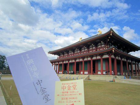 興福寺中金堂と拝観チケット