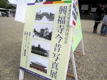 興福寺今昔写真展