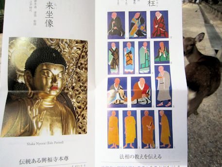 木造釈迦如来坐像と法相柱