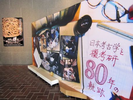 日本考古学と橿考研80年の軌跡