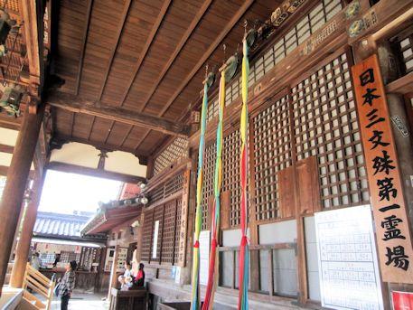 日本三文殊第一霊場
