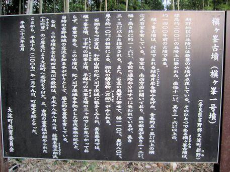 槇ヶ峯古墳の案内板