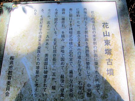 花山東塚古墳の解説