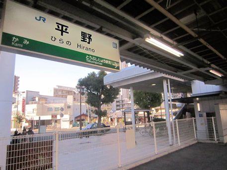 JR平野駅プラットフォーム