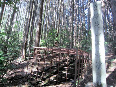 花山西塚古墳の石標