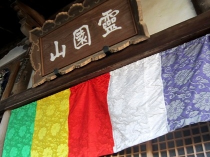 聖林寺の五色幕