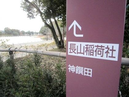 長山稲荷社と神饌田