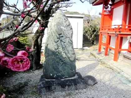 佐保川天満宮の石碑