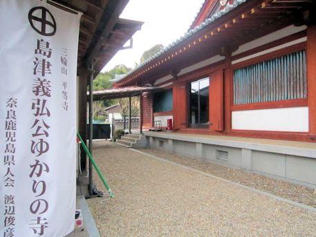 島津義弘ゆかりの寺