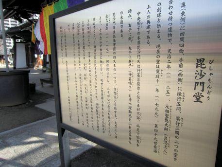 大念仏寺毘沙門堂ガイド