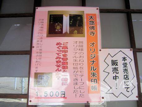 大念佛寺オリジナル朱印帳