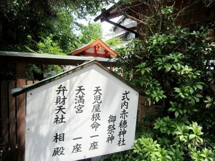 赤穂神社の御祭神